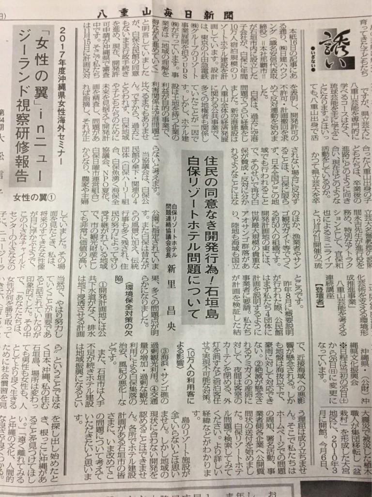 11/22 新聞掲載の記事