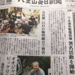 白保リゾートホテル建設に関する新聞記事
