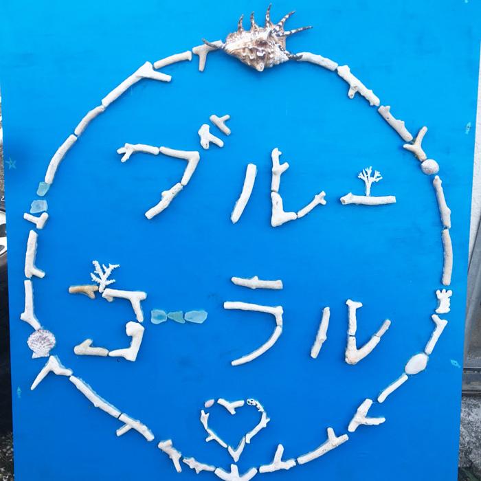 貝殻で作ったブルーコーラル立看板